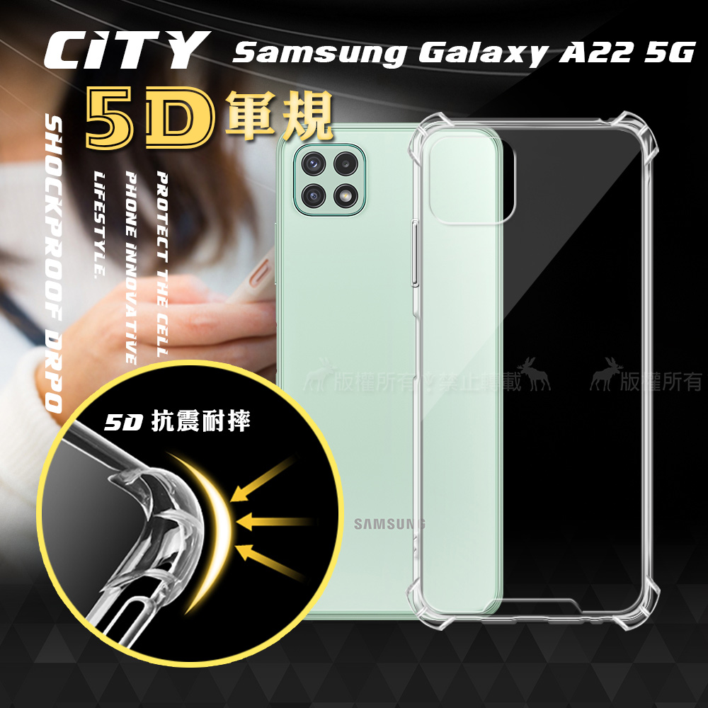 CITY戰車系列 三星 Samsung Galaxy A22 5G 5D軍規防摔氣墊殼 空壓殼 保護殼