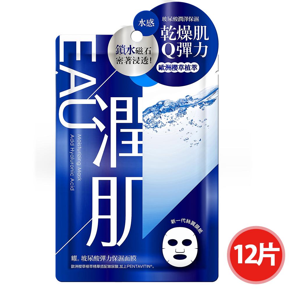 【快潔適】耀。玻尿酸彈力保濕面膜*12片