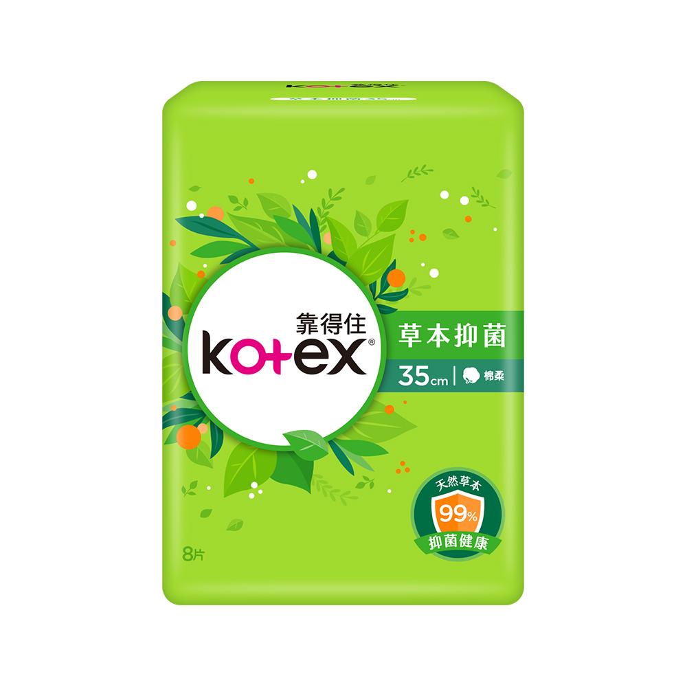 《靠得住》溫柔宣言草本抑菌衛生棉-夜用35cm(8片x16包/組)