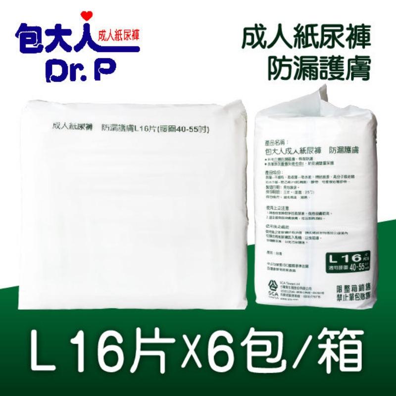 【包大人】防漏護膚 成人紙尿褲 L16Px6包/箱 特級乾爽升級版