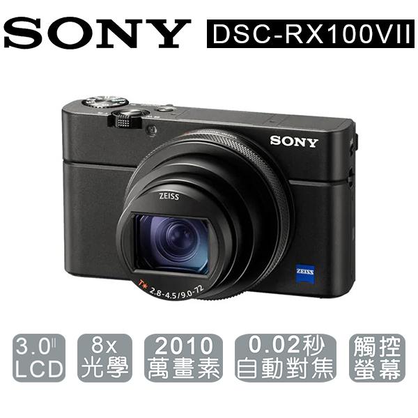 加贈原廠電池組+AG-R2握把+收納包 SONY DSC-RX100VII RX100M7 送64G卡+專用電池+專用座充+復古皮套超值大全配