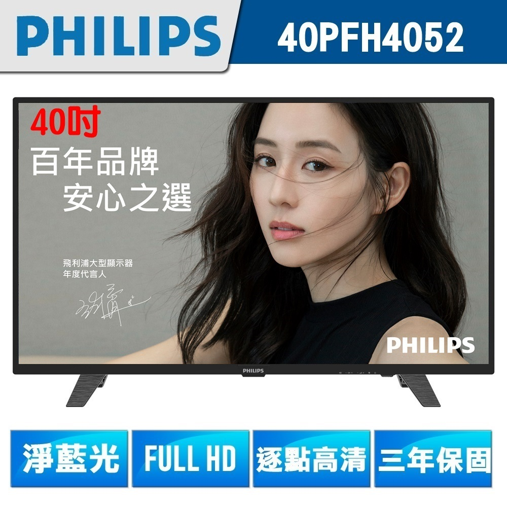 【PHILIPS飛利浦】40吋FHD LED液晶顯示器+視訊盒40PFH4052
