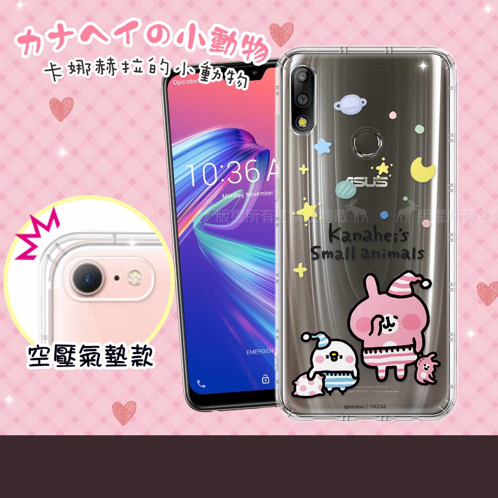 官方授權 卡娜赫拉 ASUS ZenFone Max Pro M2 ZB631KL 透明彩繪空壓手機殼(晚安)