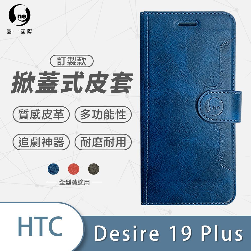 掀蓋皮套 HTC Desire19+ 皮革藍款 小牛紋掀蓋式皮套 皮革保護套 皮革側掀手機套 D19+