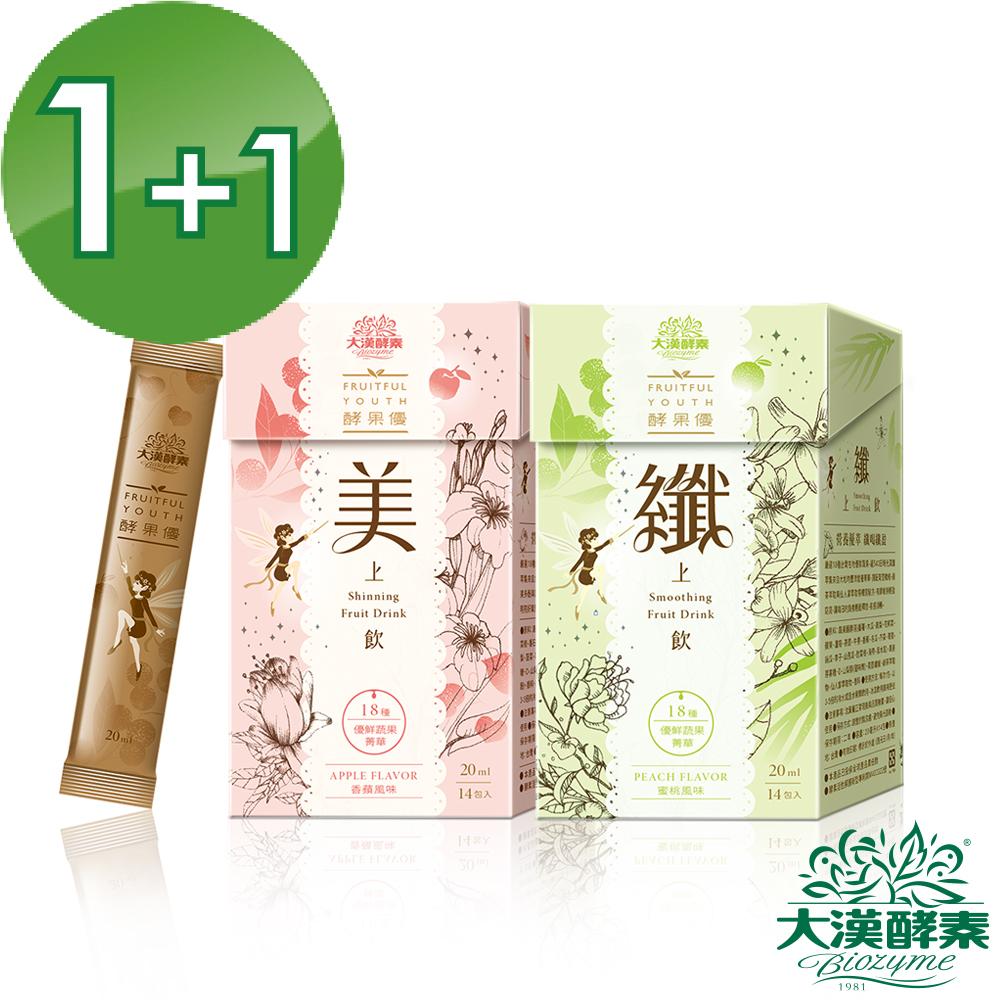 【大漢酵素】美上飲+纖上飲(20mLx14入)(共兩盒)