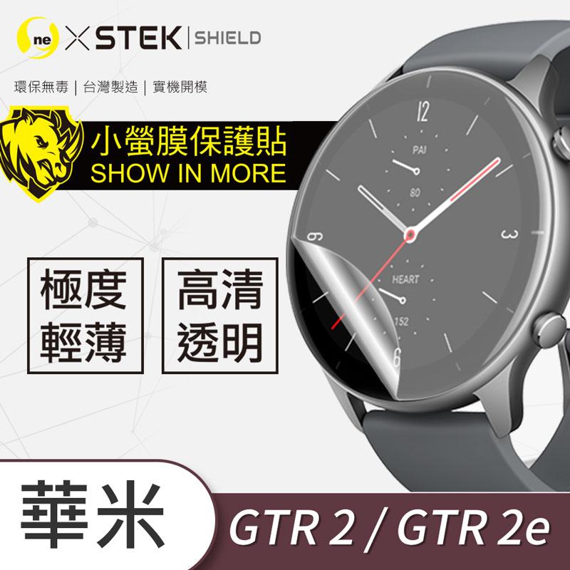 【小螢膜-手錶保護貼】華米Amazfit GTR2 GTR2e 手錶貼膜 保護貼 亮面透明款 2入 MIT緩衝抗撞擊刮痕自動修復 超高清 還原螢幕色彩