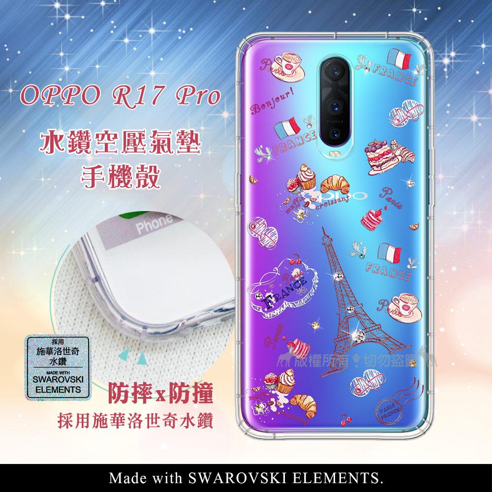 EVO OPPO R17 Pro 異國風情 水鑽空壓氣墊手機殼(甜點巴黎)