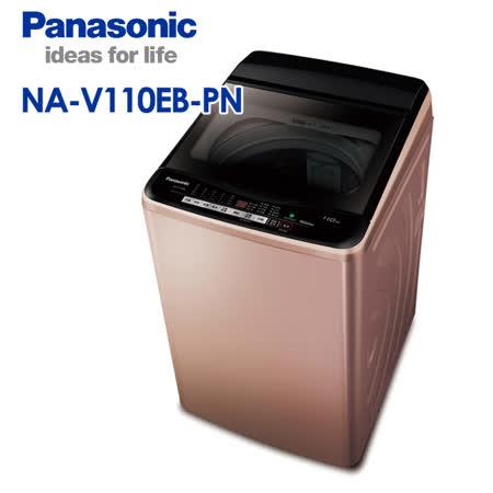 PANASONIC 11KG直立式變頻洗衣機 玫瑰金 NA-V110EB-PN