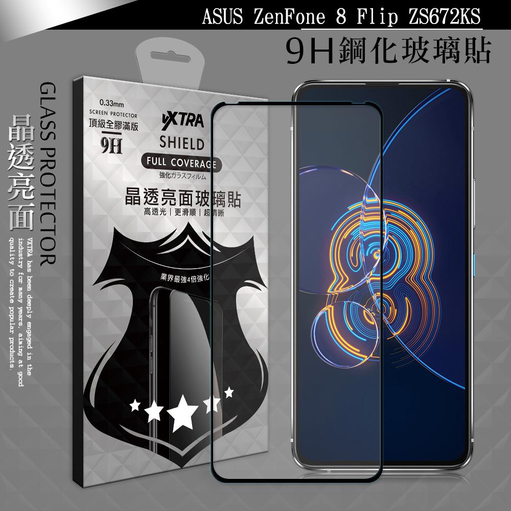 VXTRA 全膠貼合 ASUS ZenFone 8 Flip ZS672KS 滿版疏水疏油9H鋼化頂級玻璃膜(黑)