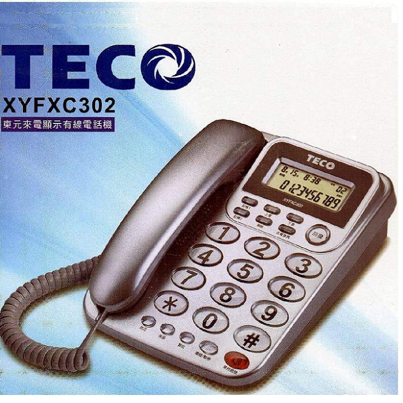 【東元TECO】 來電顯示有線電話機 XYFXC302 ( 銀白色 )