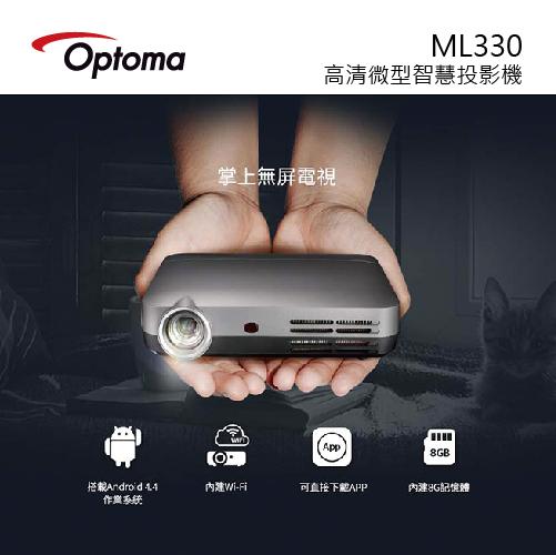 奧圖碼 Optoma 高清微型智慧投影機 ML330 ★贈2M HDMI線★