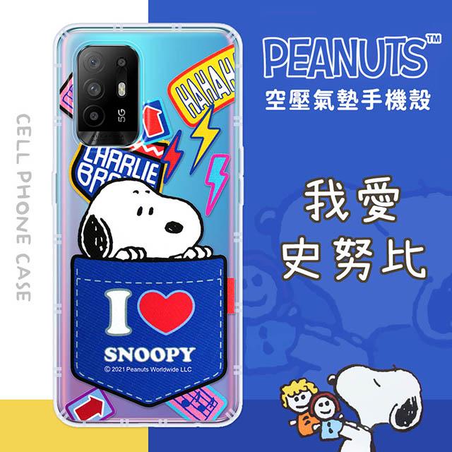【SNOOPY/史努比】OPPO Reno5 Z 5G 防摔氣墊空壓保護手機殼(我愛史努比)
