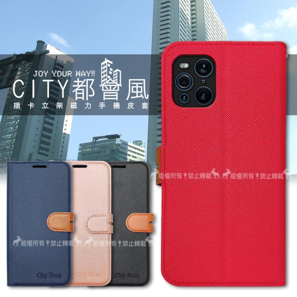 CITY都會風 OPPO Find X3 Pro 插卡立架磁力手機皮套 有吊飾孔(奢華紅)