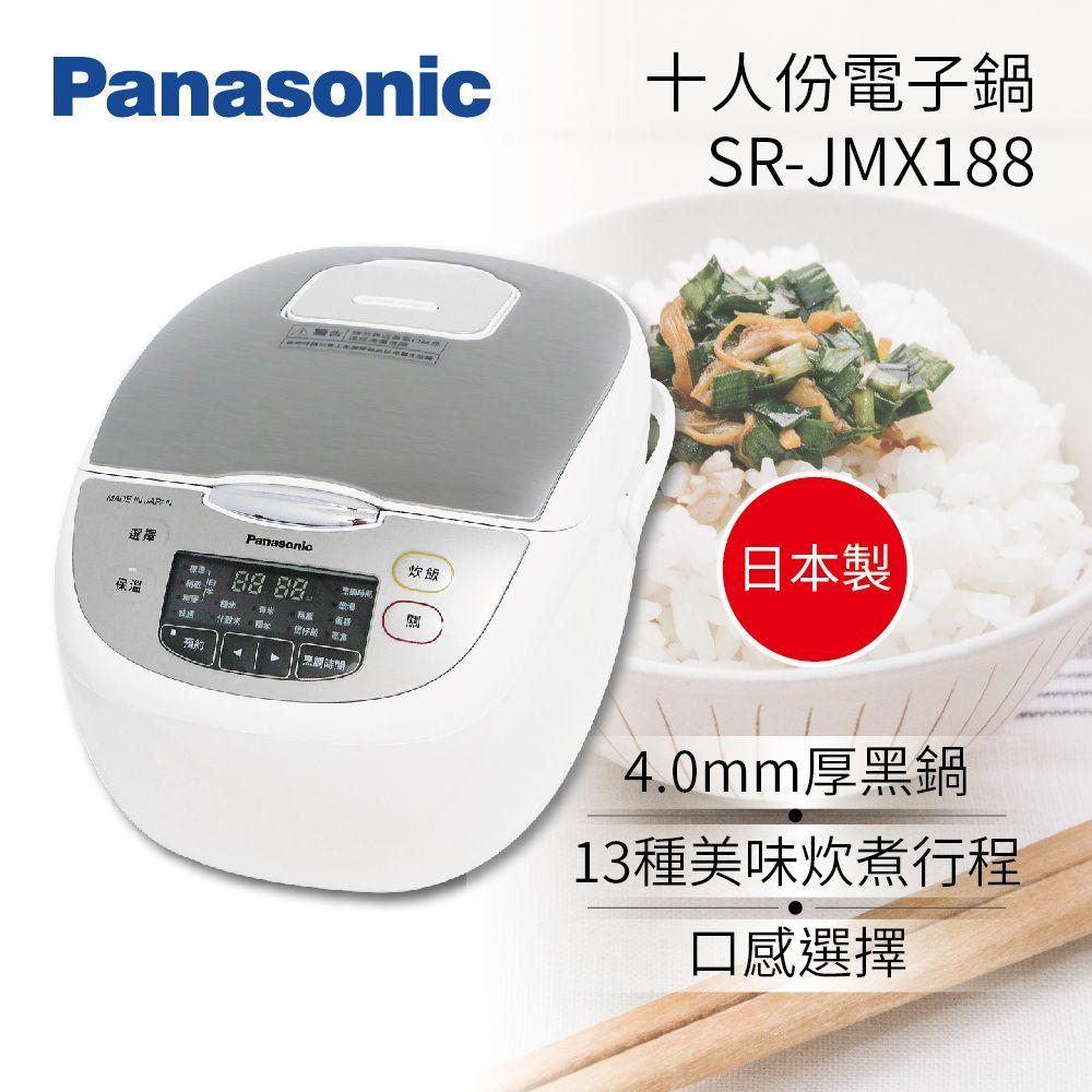 【Panasonic 國際牌】 十人份電子鍋 4.0MM 厚黑鍋 SR-JMX188