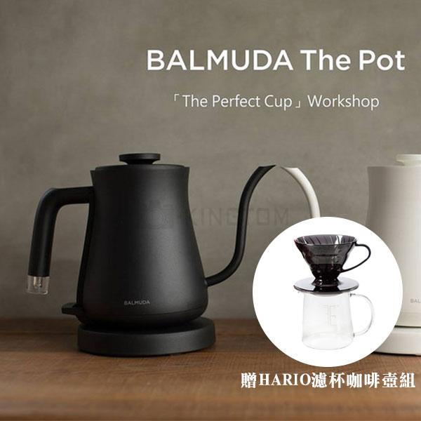 【贈咖啡濾杯組】BALMUDA The Pot BTP-K02D (白色) 電熱手沖壺 0.6L 公司貨 保固一年