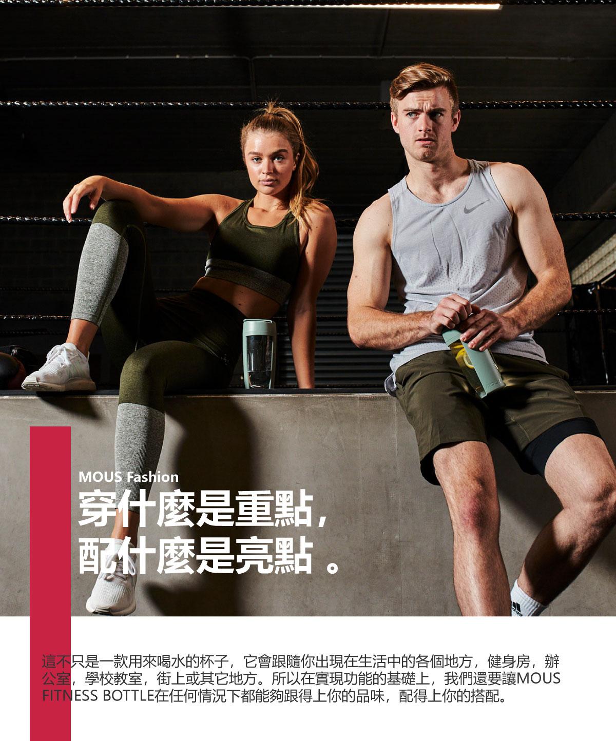 在健身房的格鬥台圍繩邊女人及男人手拿MOUS FITNESS bottle moss運動健身搖搖杯莫蘭迪綠的各部位圖