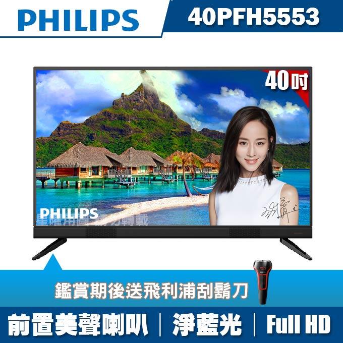 ★送飛利浦刮鬍刀★PHILIPS飛利浦 40吋FHD液晶顯示器+視訊盒40PFH5553