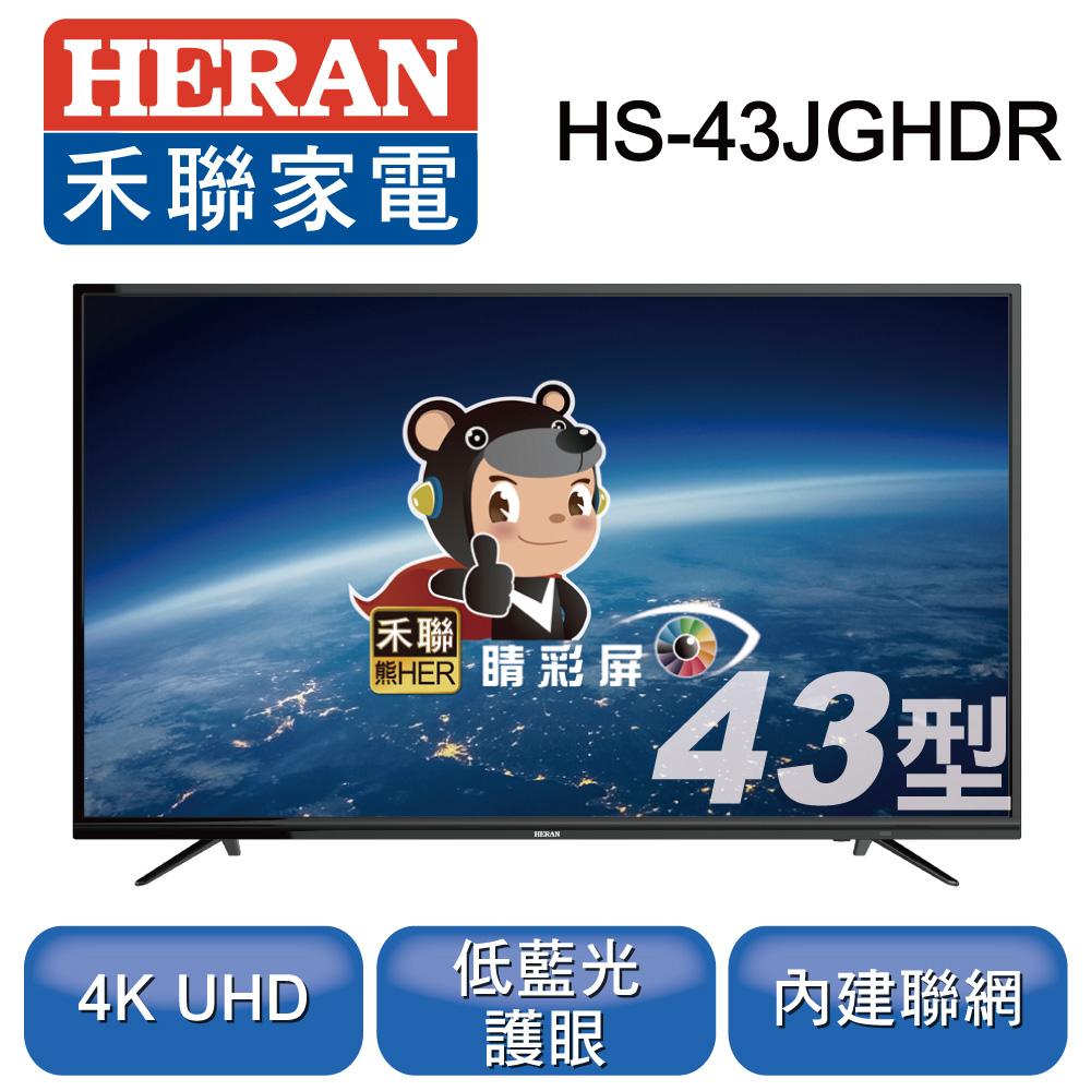 HERAN禾聯 43型4K HDR聯網液晶顯示器+視訊盒 HS-43JGHDR