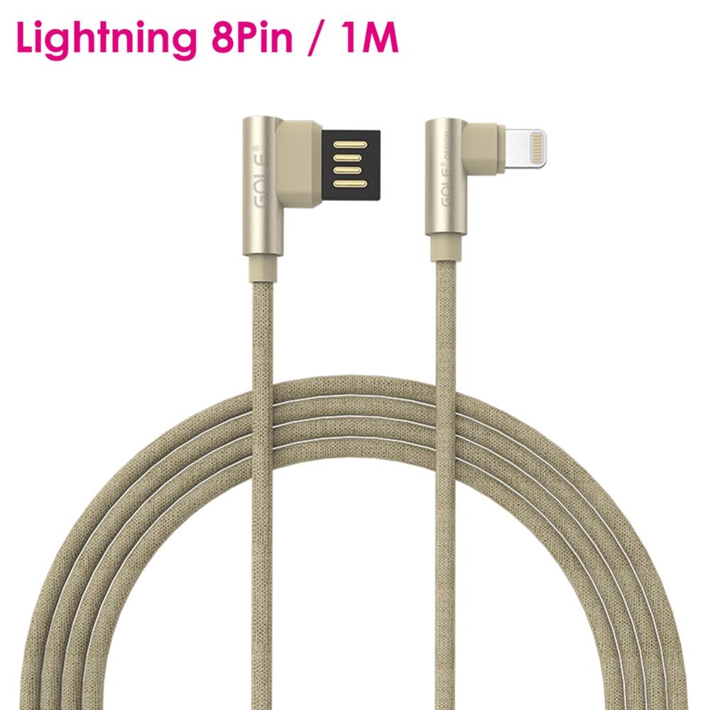 Golf 雙面USB 轉 Apple 8Pin 90度轉角 布藝編織快充線(1M)-金色