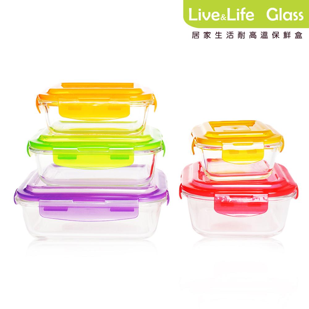 【Live&Life】多彩耐高溫玻璃保鮮盒實用5入組