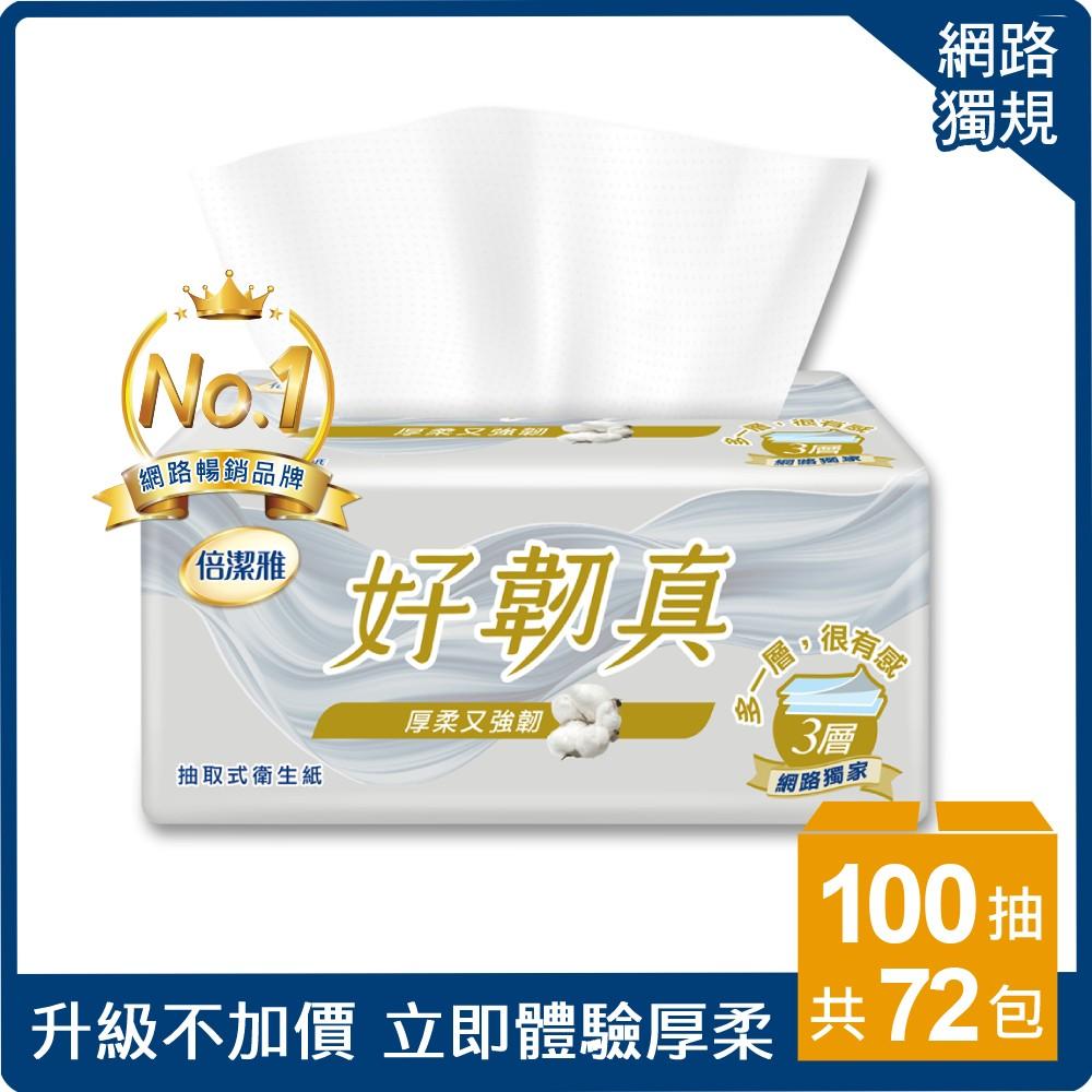 倍潔雅好韌真3層抽取式衛生紙100抽12包6袋-網路獨家