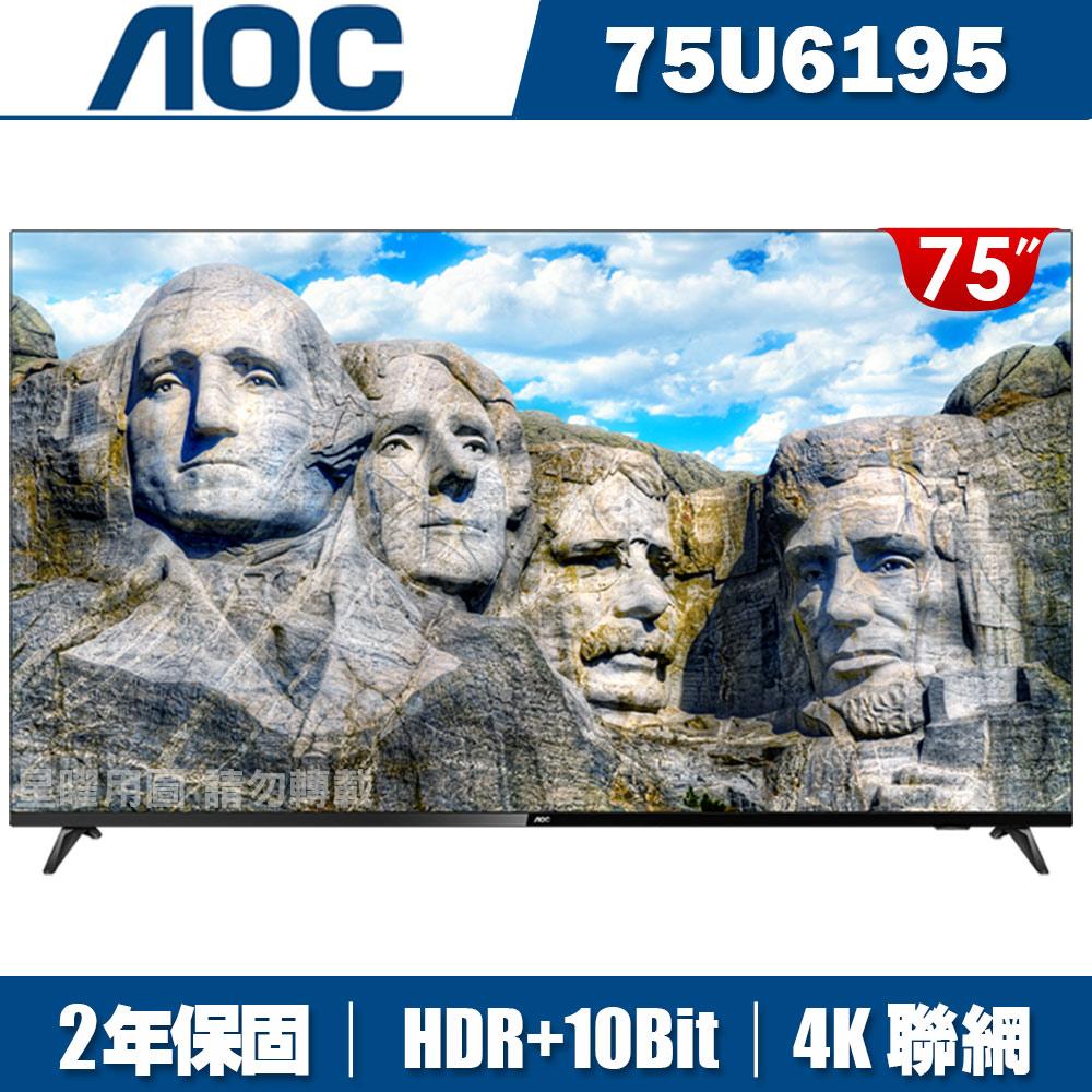 美國AOC 75吋4K HDR聯網液晶顯示器+視訊盒75U6195★送基本安裝★