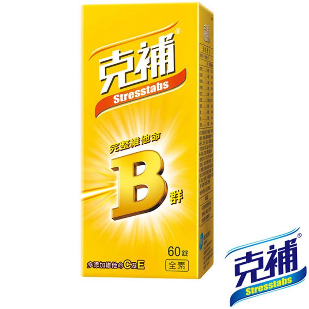 【克補 】B群膜衣錠(60錠/盒)