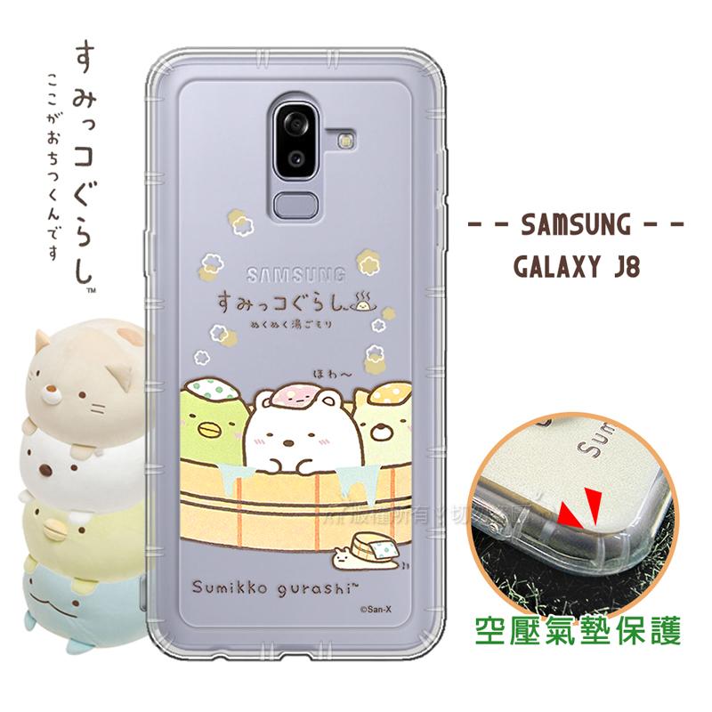 SAN-X授權正版 角落小夥伴 Samsung Galaxy J8 空壓保護手機殼(溫泉)