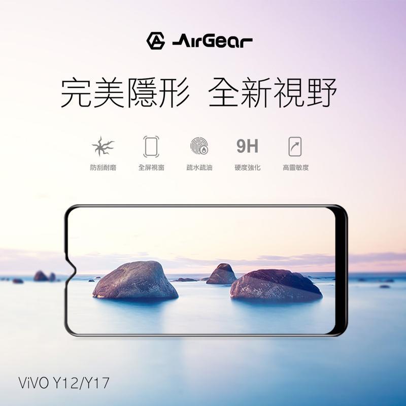 AirGear 滿版玻璃保護貼 VIVO Y12/Y17 黑