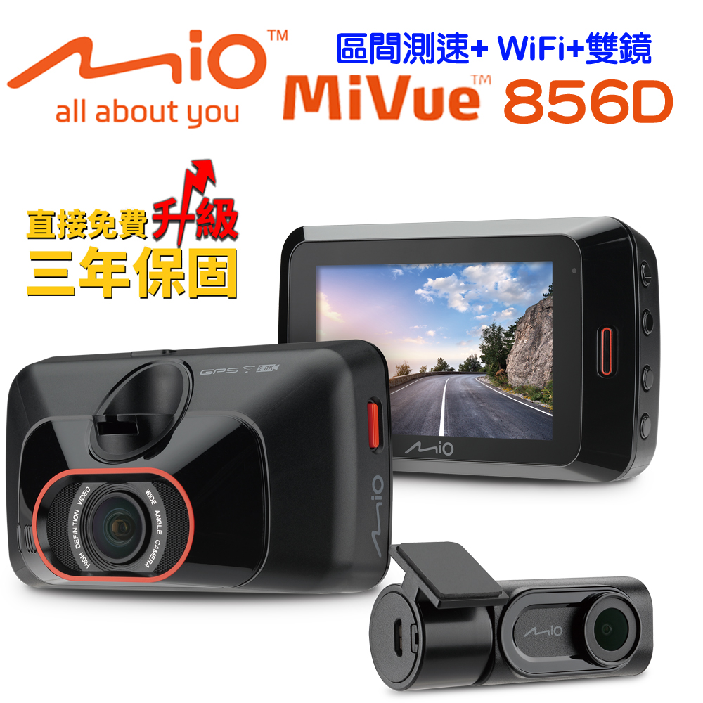 Mio MiVue 856D區間測速2.8K+WiFi雙鏡頭行車記錄器+32G+點煙器+擦拭布+保護袋