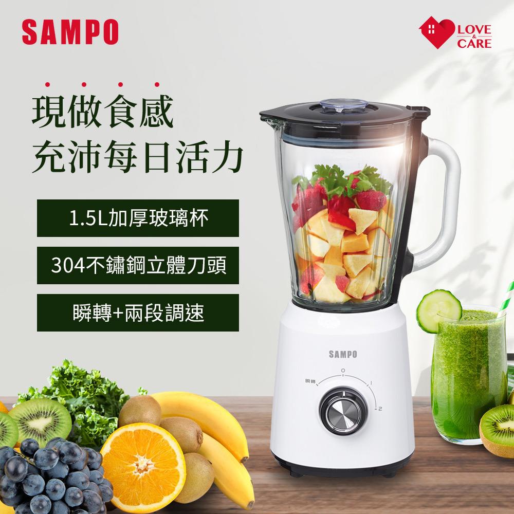 SAMPO聲寶 1.5L多功能果汁機 KJ-CF15G