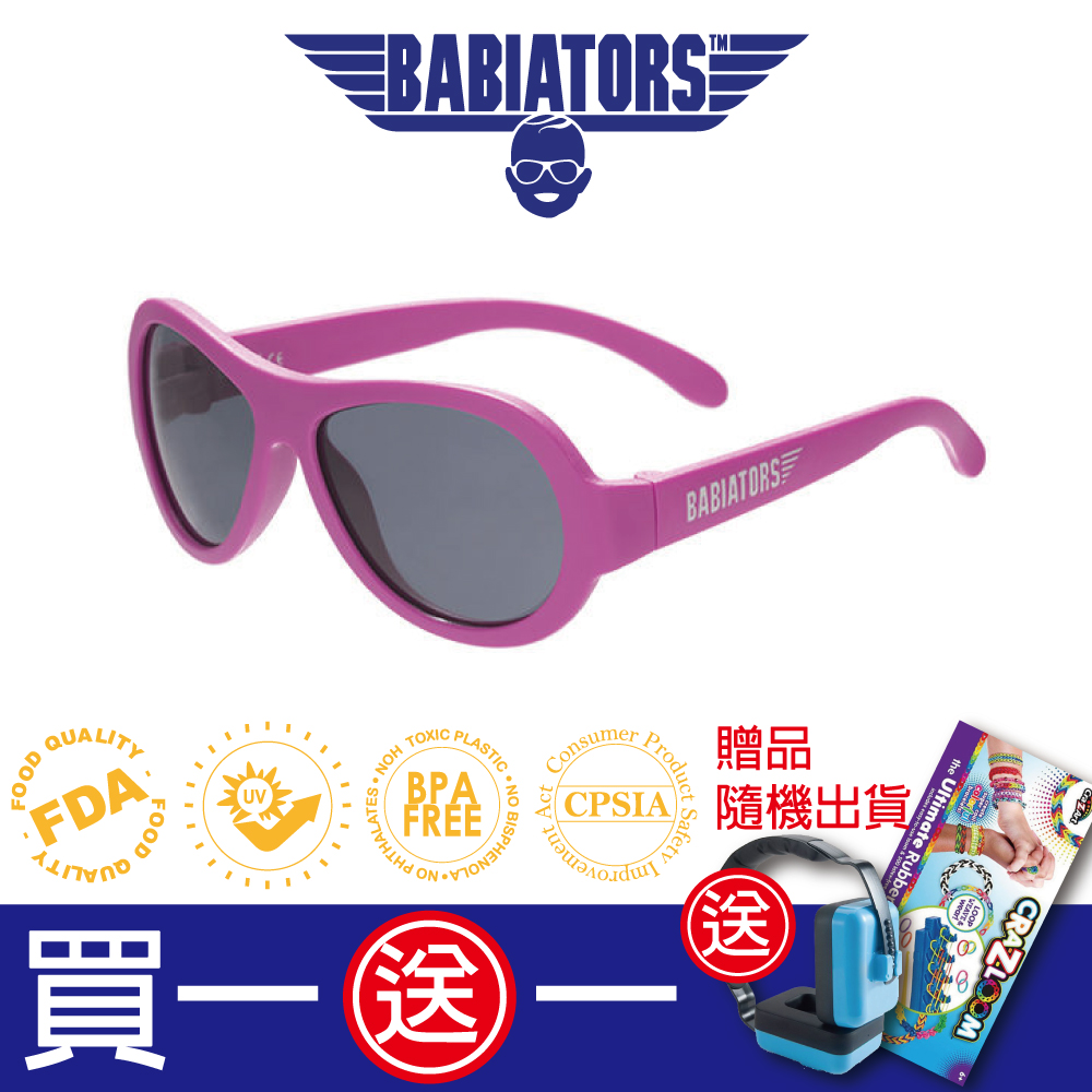 【美國Babiators】飛行員系列嬰幼兒太陽眼鏡-時尚芭比 0-2歲