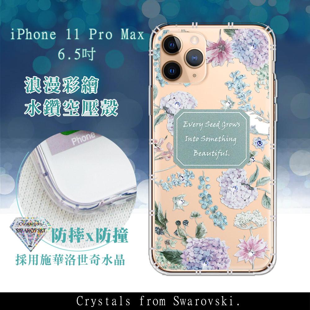 iPhone 11 Pro Max 6.5 吋 浪漫彩繪 水鑽空壓氣墊手機殼(幸福時刻)