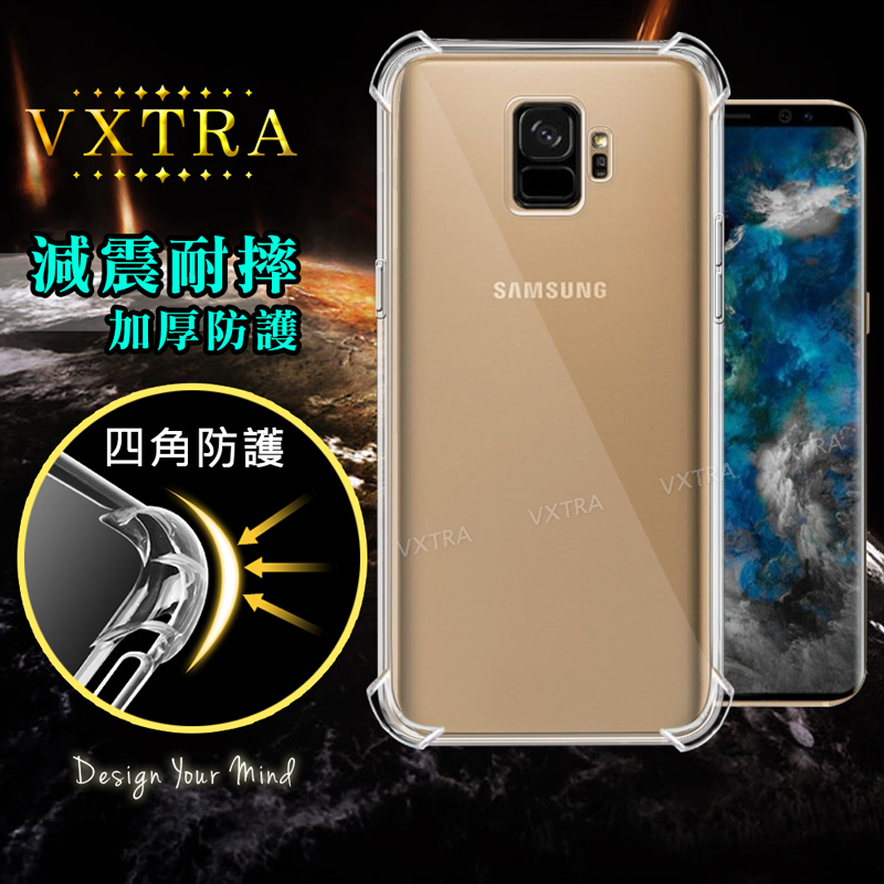 VXTRA Samsung Galaxy S9 四角防護空壓氣墊殼 保護殼