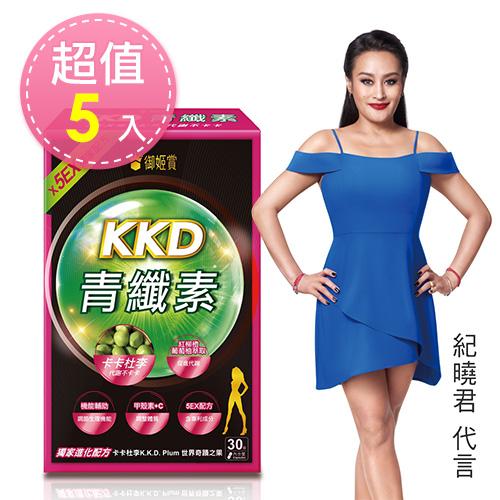 紀曉君代言 御姬賞-KKD青纖素30顆 x5入 (升級版)
