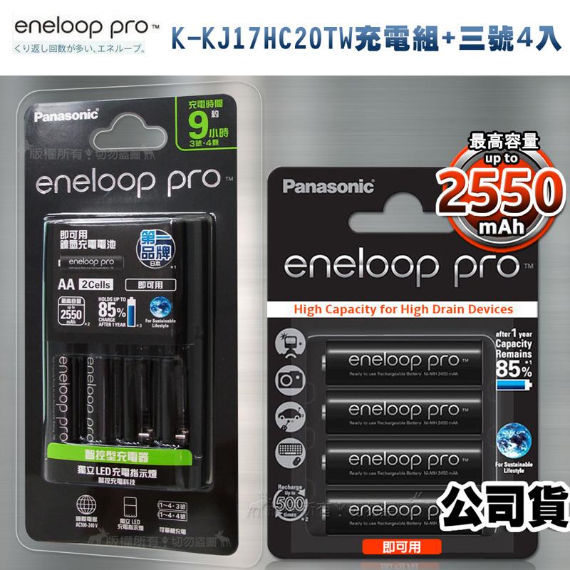 Panasonic eneloop pro 黑鑽低自放電池充電組(BQ-CC17+3號6顆)