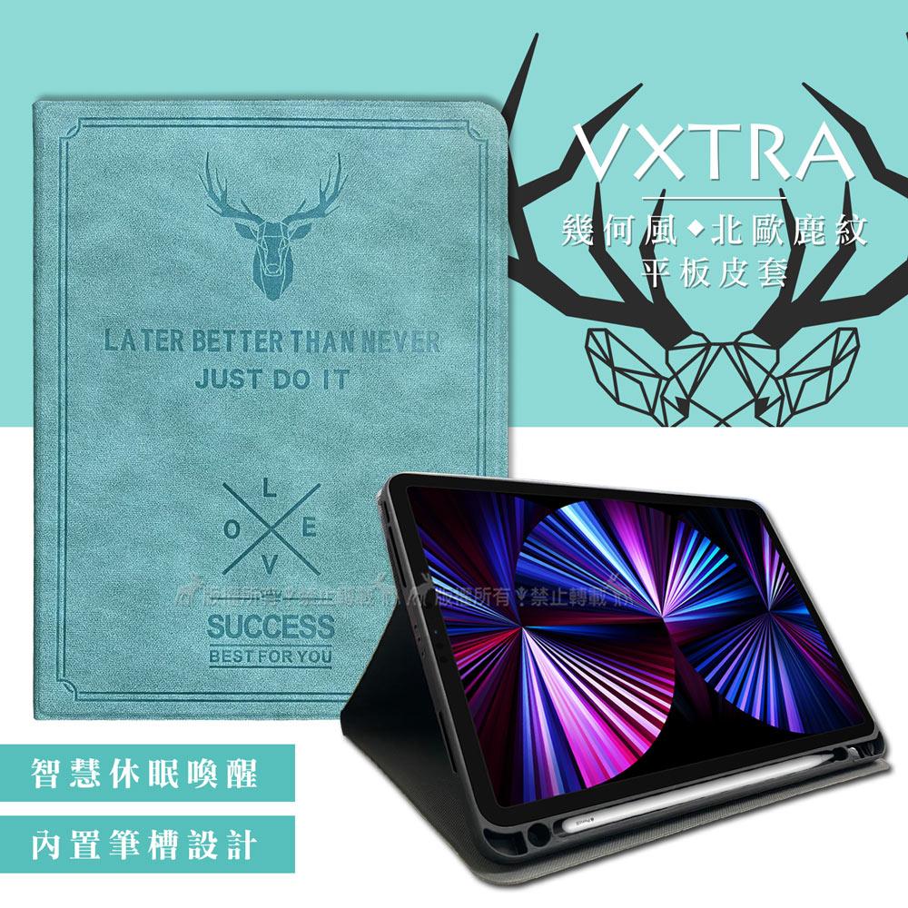 二代筆槽版 VXTRA iPad Pro 11吋 2021/2020版通用 北歐鹿紋平板皮套 保護套(蒂芬藍綠)