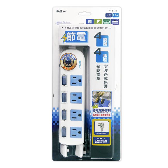 【東亞】3孔4開關4插座延長線_1.8公尺(6尺) TY-S154-6尺