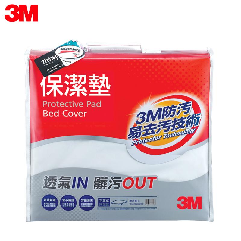 【3M】保潔墊包套(平單式)單人PD1114