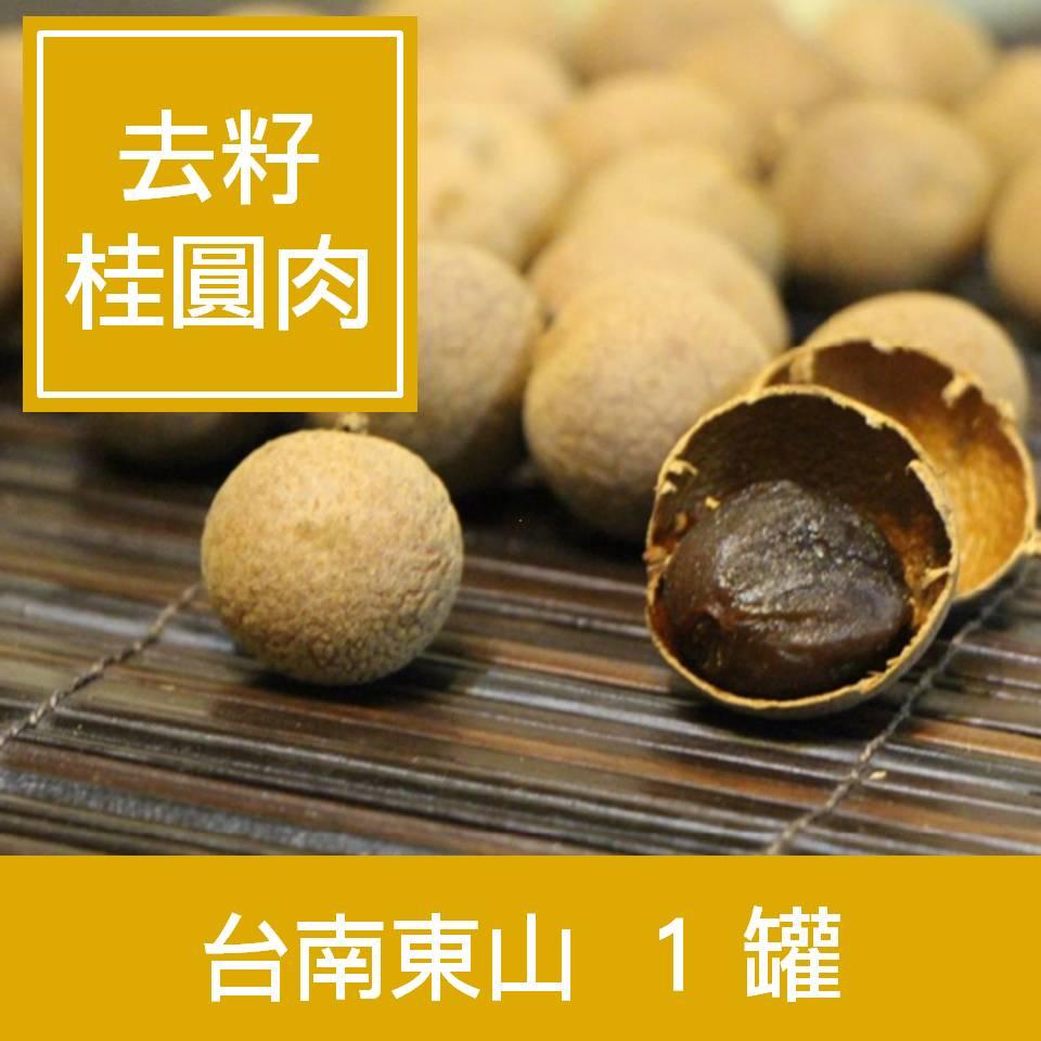 【一籃子】台南東山【去籽窯焙桂圓肉】1罐