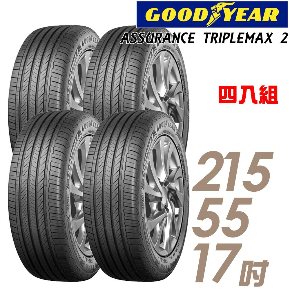 【GOODYEAR 固特異】ASSURANCE TRIPLEMAX 2 溼地操控性能輪胎_四入組_215/55/17(ATM2)