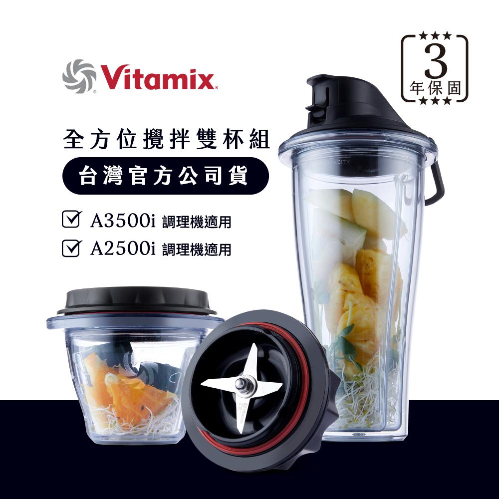 美國Vitamix安全智能隨行杯+調理碗組-A2500i與A3500i專用-台灣官方公司貨