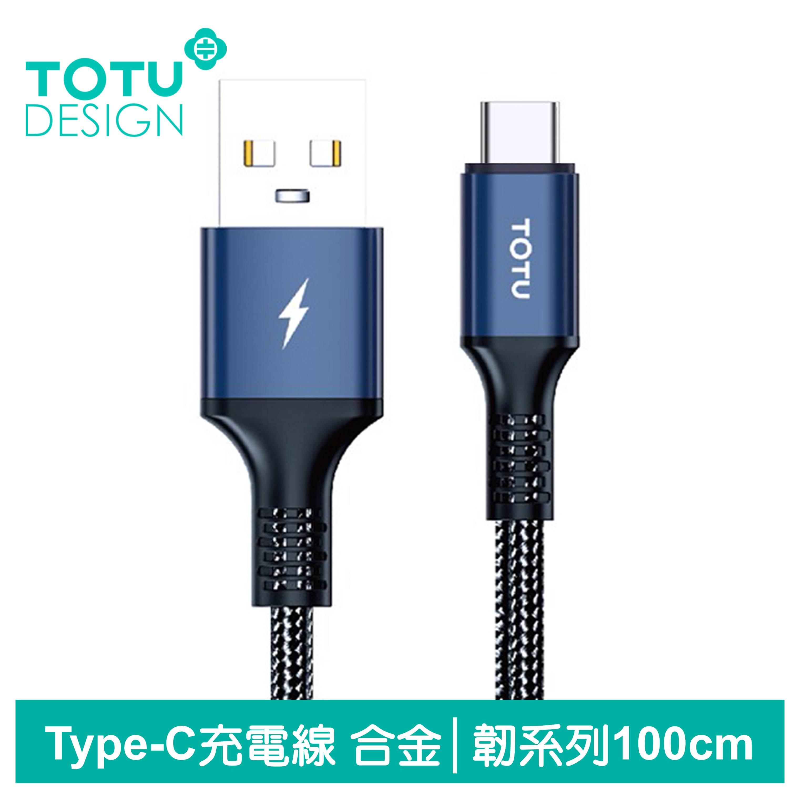TOTU台灣官方 Type-C充電線傳輸線快充線編織線 2A快充 韌系列 100cm 藍色