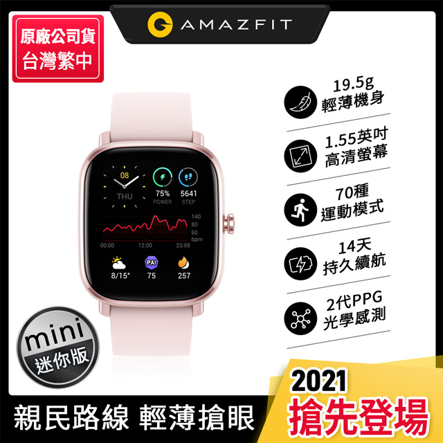華米 Amazfit GTS 2 mini 超輕薄健康運動智慧手錶-粉(支援血氧測量)