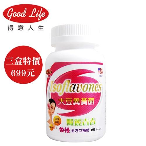【三入699元】【得意人生】大豆異黃酮錠劑(60錠)