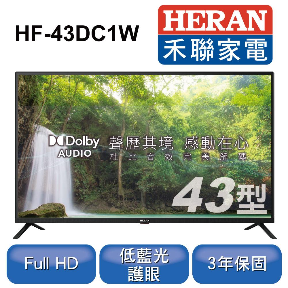 HERAN 禾聯 43吋 液晶顯示器+視訊盒 HF-43DC1W(含基本安裝)