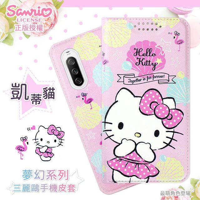 【Hello Kitty】SONY Xperia 10 III 5G 夢幻系列彩繪可站立皮套