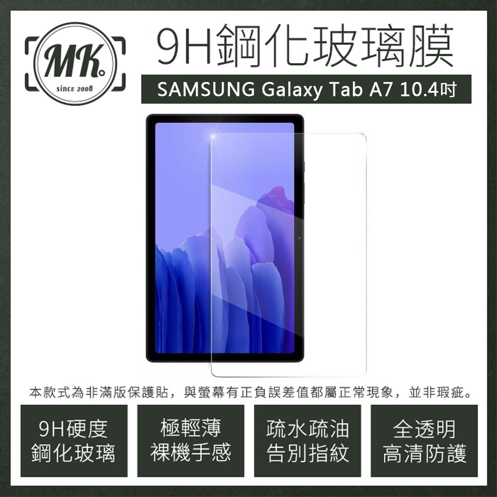 Samsung Galaxy Tab A7 (10.4吋) 三星平板 高清防爆9H鋼化玻璃保護膜 保護貼 鋼化膜