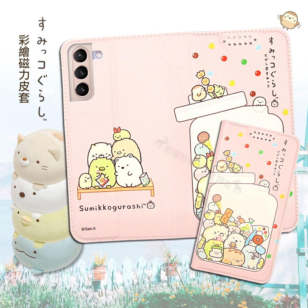 SAN-X授權正版 角落小夥伴 三星 Samsung Galaxy S21 5G 彩繪磁力皮套(糖果罐)