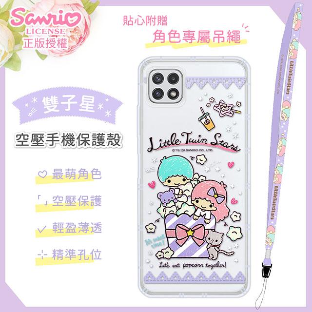 【雙子星】三星 Samsung Galaxy A22 5G 氣墊空壓手機殼(贈送手機吊繩)